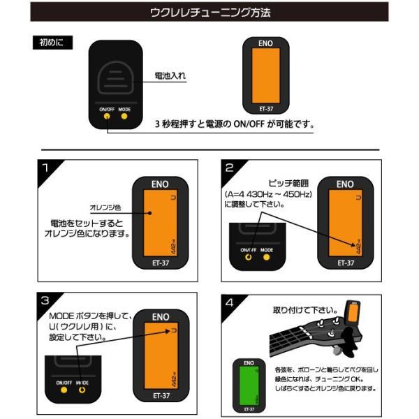 【あすつく】 ウクレレ セット ソプラノ ET-37 チューナー ストラップ 初心者 入門 ケース ピック 軽量 ukulele ナチュラル / ブラック / ブラウン【送料無料】|gottsu|06