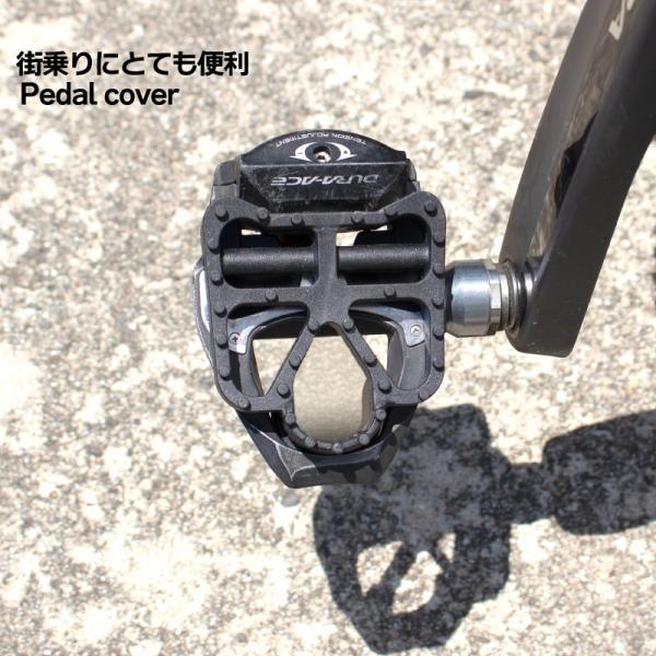 【あすつく】自転車ペダルカバー SPD-SL対応 ビンディング フラットペダルに カバー (RD2-CD)|gottsu|02