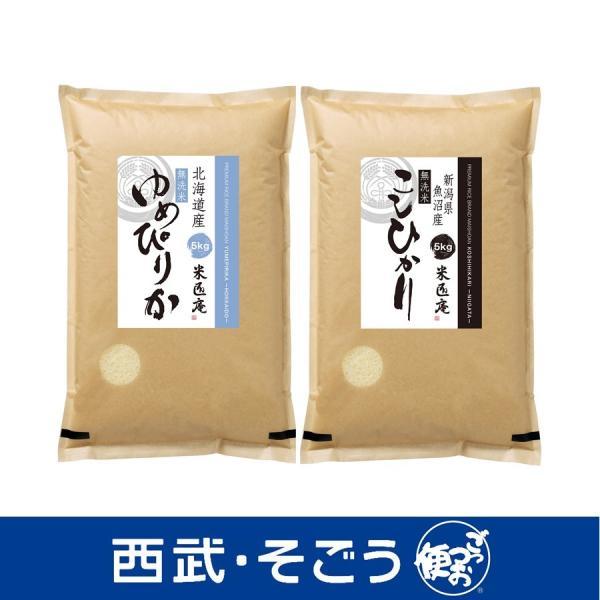 お米 米匠庵 無洗米 魚沼産 こしひかり 無洗米 北海道産 ゆめぴりか 食べ比べ 詰合せ 各5kg 計10kg