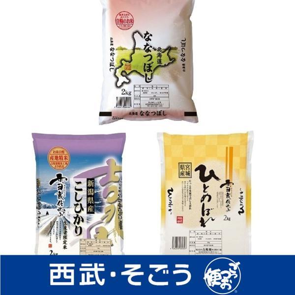 お米 新潟県産 コシヒカリ 北海道産 ななつぼし 宮城県産 ひとめぼれ3種 銘柄米 食べ比べ セット 各2kg 計6kg