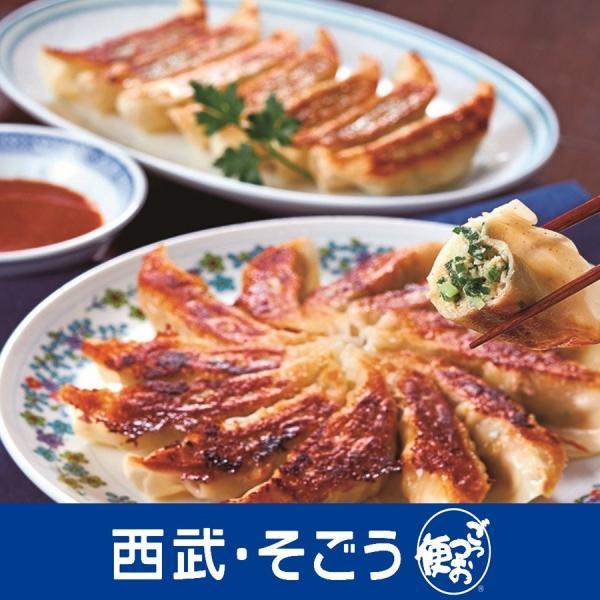 関西 物産展 餃子 ギョーザ グルメ ごちそう 京都 餃子の専門店 福吉 九条ねぎ餃子 詰合せ