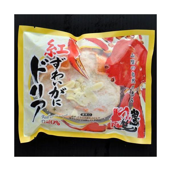鳥取県産 紅ずわいがに かにドリア 単品 蟹笑 要冷凍 他のメーカー商品との同梱不可 gottuou-tottori