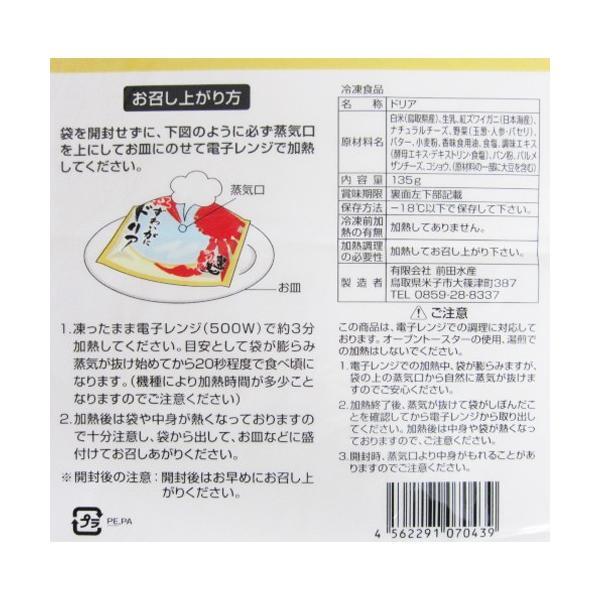 鳥取県産 紅ずわいがに かにドリア 単品 蟹笑 要冷凍 他のメーカー商品との同梱不可 gottuou-tottori 04