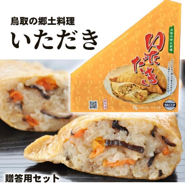 鳥取県産 いただき ののこめし 贈答用ギフトセット 5個入りこめや産業 要冷凍 他のメーカー商品との同梱不可
