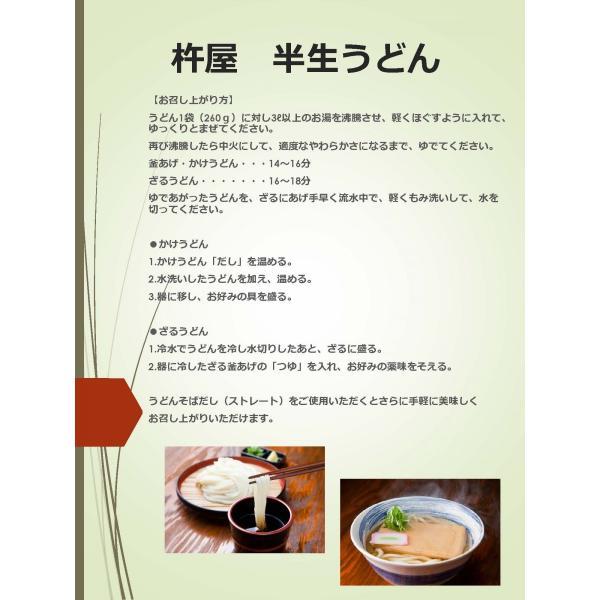 杵屋 半生うどん 40人前(20袋)(麺のみ) 国産 あやひかり使用|gourmet-kineya|07