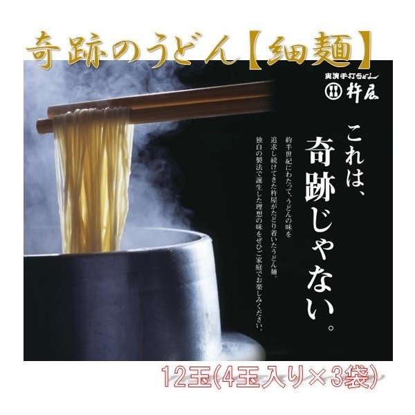 奇跡のうどん12玉【細麺タイプ】 冷凍でおとどけ つるっとした食感とのどごし gourmet-kineya