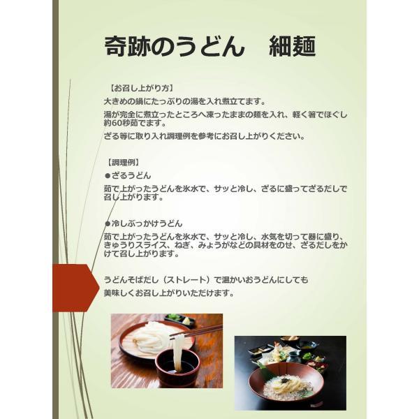 奇跡のうどん12玉【細麺タイプ】 冷凍でおとどけ つるっとした食感とのどごし gourmet-kineya 07