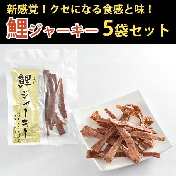 国産 鯉ジャーキー40g×5袋 コモリ食品 お中元のし対応可|gourmet-melody