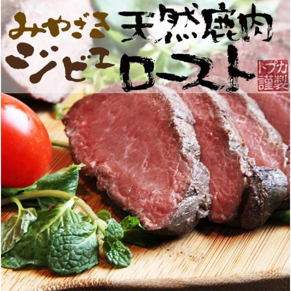 みやざきジビエ 天然鹿肉ロースト 化粧箱入(8日9:59まで2倍)