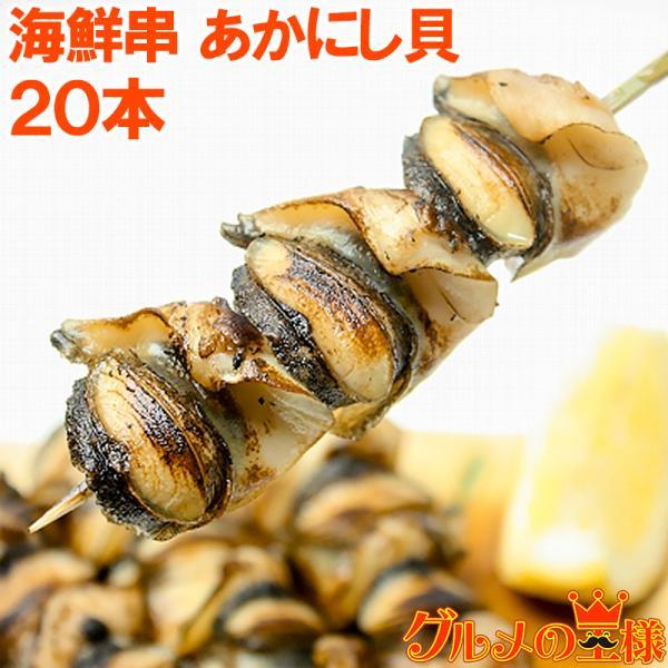 あかにし貝 20串 海鮮串(BBQ バーベキュー)|gourmet-no-ousama
