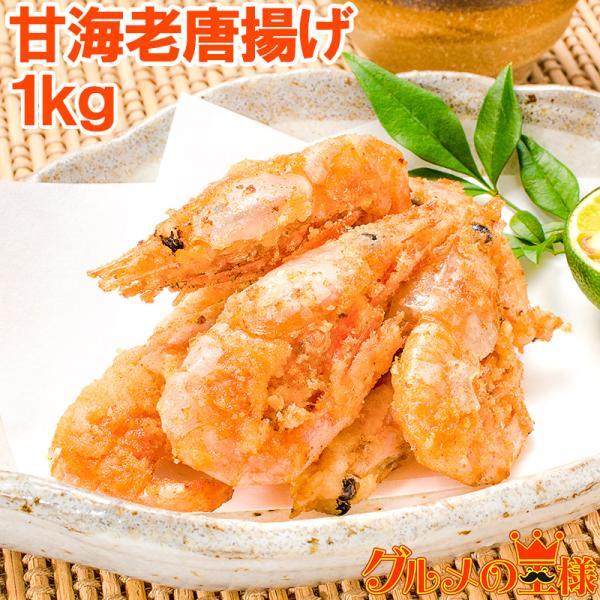 甘海老 唐揚げ 1kg (甘海老 甘えび 甘エビ)|gourmet-no-ousama