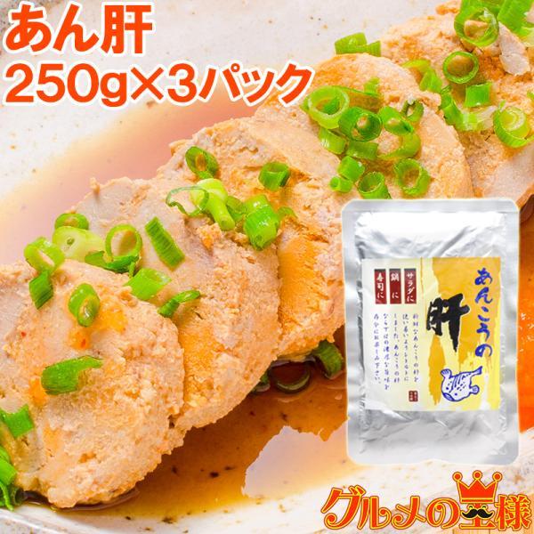 あん肝 250g ×3 合計 750g あんこうの肝 あんきも あん肝ポン酢 アンキモ アン肝 ポイント 消化 メール便 おつまみ 珍味