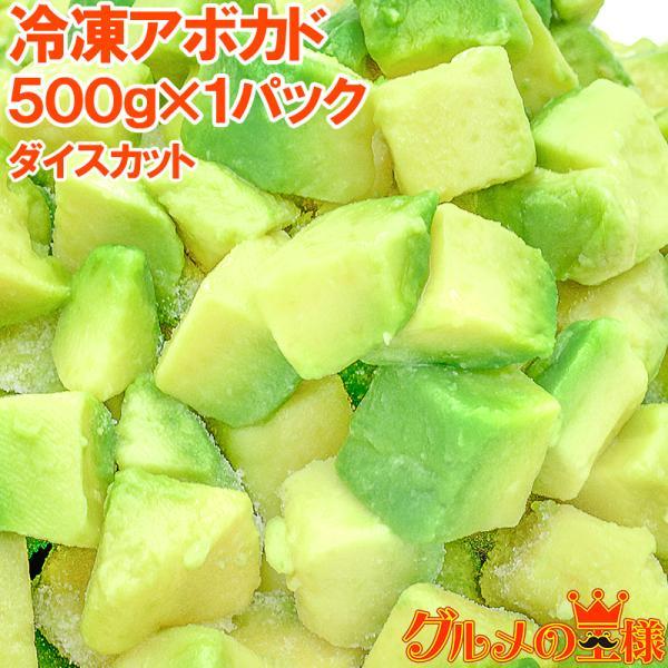 冷凍 アボカド ダイスカット 500g ×1個 業務用