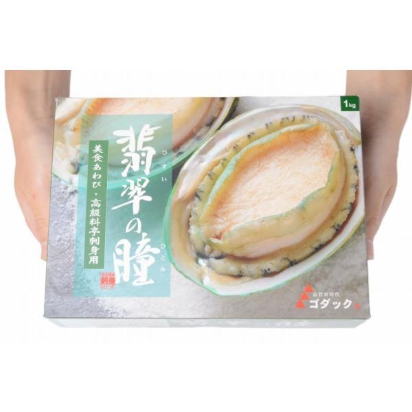 あわび Lサイズ 1kg 1箱12個入り(殻つきお刺身用アワビ 翡翠の瞳)|gourmet-no-ousama|21