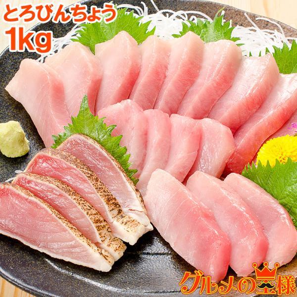 トロびんちょうまぐろ 1kg (ビンチョウマグロ トロビンチョウ びんとろ ビントロ まぐろ マグロ 鮪 刺身) gourmet-no-ousama
