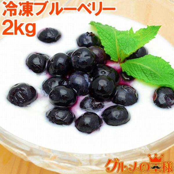 ブルーベリー 冷凍ブルーベリー 2kg 500g×4 冷凍フルーツ ヨナナス