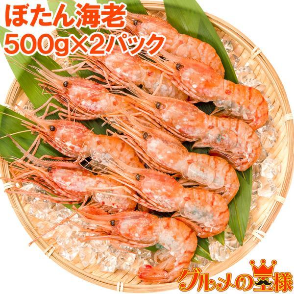 ぼたん海老 1kg 業務用 500g×2パック ボタンエビ Lサイズ(BBQ バーベキュー)