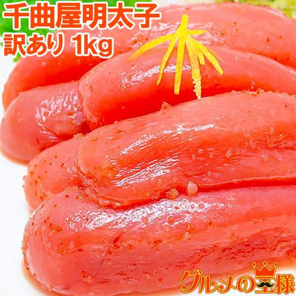 千曲屋 辛子明太子 めんたいこ 1kg(500g ×2)(訳あり わけあり ワケあり 穴あき バラ)