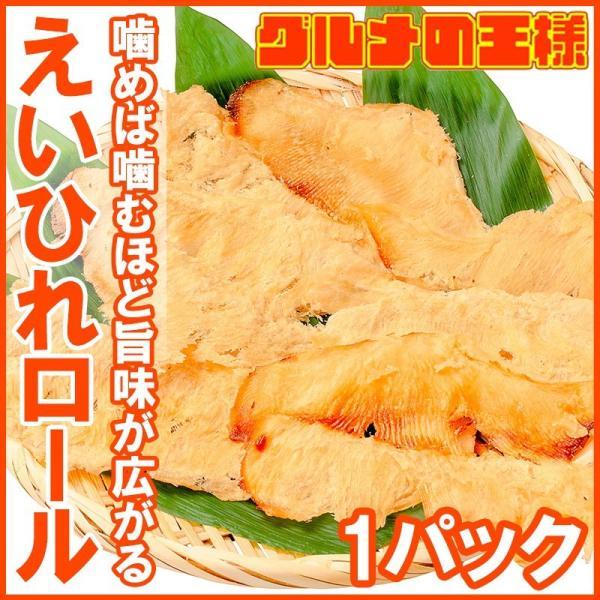 えいひれ エイヒレ 炙りえいひれ 焼きえいひれロール 業務用 155g|gourmet-no-ousama