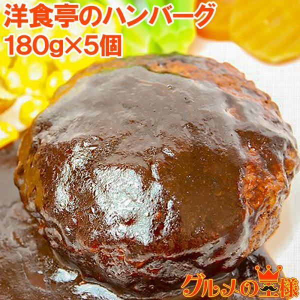ハンバーグ 洋食亭のハンバーグ(ドミグラスソース)×5個|gourmet-no-ousama