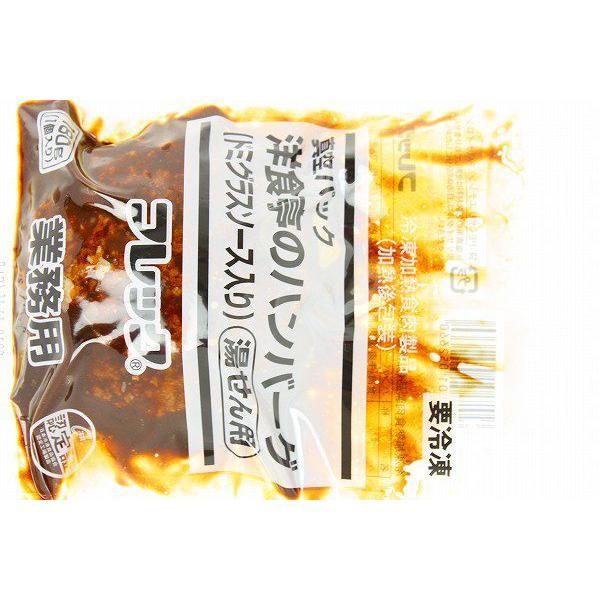 ハンバーグ 洋食亭のハンバーグ(ドミグラスソース)×5個|gourmet-no-ousama|06