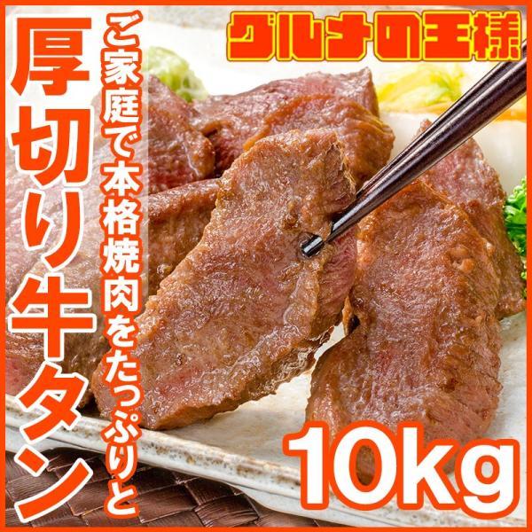 牛たん 牛タン 厚切り 合計 10kg 1kg×10パック 業務用 カット済み 厚切り牛タン たん塩 仙台名物 焼肉 鉄板焼き ステーキ BBQ ギフト
