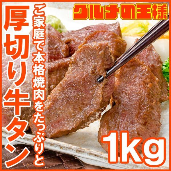 牛たん 牛タン 厚切り 1kg 業務用 カット済み 厚切り牛タン たん塩 仙台名物 焼肉 鉄板焼き ステーキ BBQ ギフト