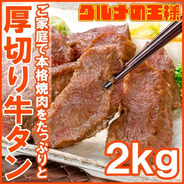 牛たん 牛タン 厚切り 合計 2kg 1kg×2パック ...