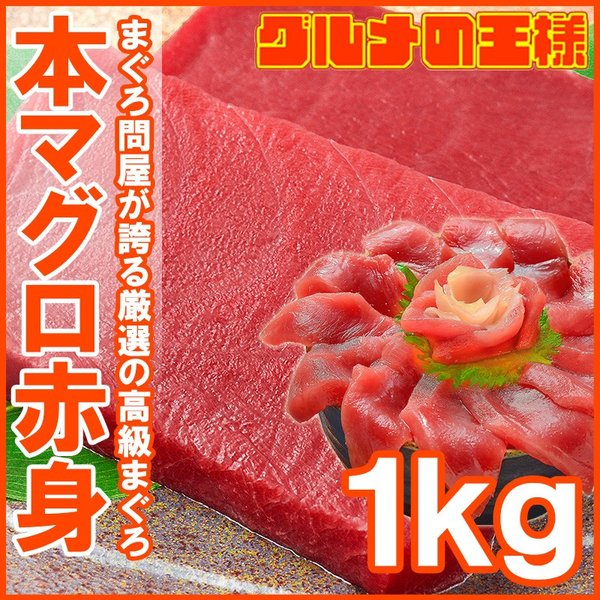 (マグロ まぐろ 鮪) 本まぐろ 赤身 1kg (本マグロ 本鮪 刺身)|gourmet-no-ousama
