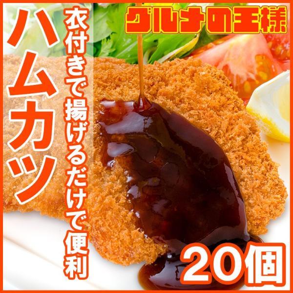 ハムカツ 昔ながらのハムカツ 50g×20個 1kg(ハム ソーセージ)|gourmet-no-ousama