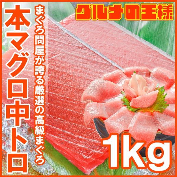 (マグロ まぐろ 鮪) 本まぐろ 中トロ 1kg (本マグロ 本鮪 刺身) gourmet-no-ousama