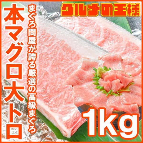 (マグロ まぐろ 鮪) 本まぐろ 大トロ 1kg (本マグロ 本鮪 刺身)|gourmet-no-ousama