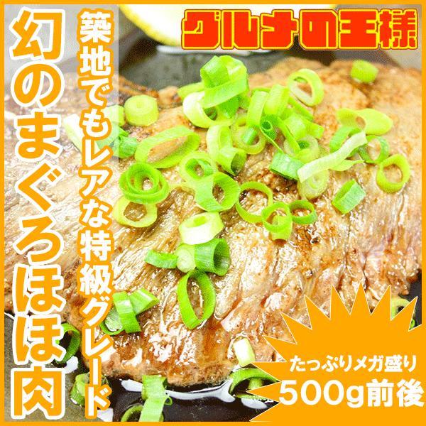まぐろほほ肉 500g(特大肉厚 ホホ肉 頬肉 ツラミ まぐろ マグロ 鮪 刺身)|gourmet-no-ousama
