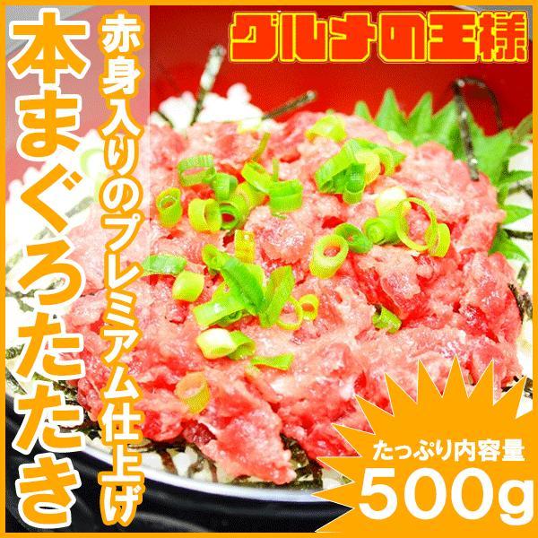 ネギトロ 本まぐろ入り たたき(ねぎとろ マグロ まぐろ 鮪 海鮮丼 刺身)|gourmet-no-ousama
