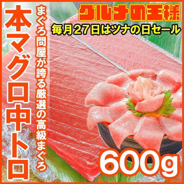 (マグロ まぐろ 鮪) 本まぐろ 中トロ 600g (本マグロ 本鮪 刺身 ツナの日)