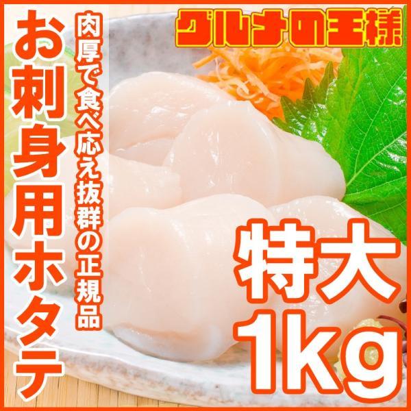 ほたて お刺身用 ホタテ 1kg(ホタテ 帆立 貝柱 玉冷 BBQ バーベキュー) gourmet-no-ousama