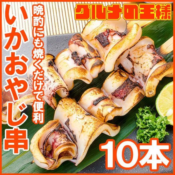 いかおやじ串 イカ串 10本 1本75〜85g前後 海鮮串(BBQ バーベキュー)(いか イカ 烏賊)|gourmet-no-ousama