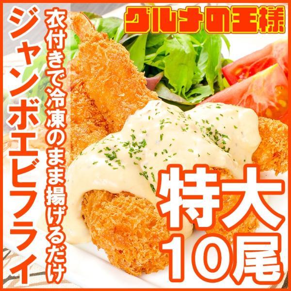 エビフライ ジャンボエビフライ 海老フライ (業務用10尾 500g)|gourmet-no-ousama