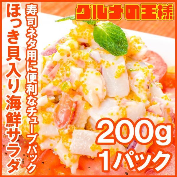 ほっき貝入り海鮮サラダ200g(ホッキ貝 北寄貝)|gourmet-no-ousama
