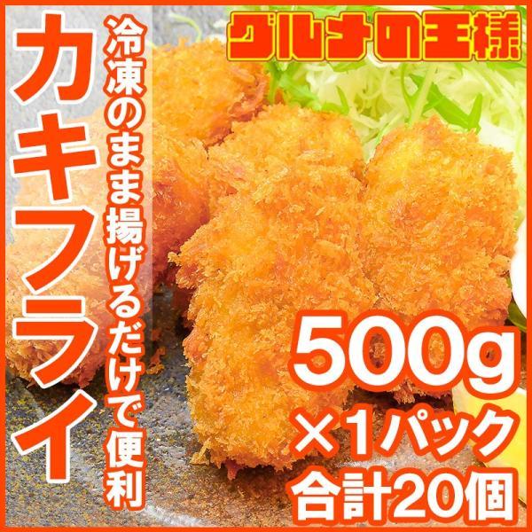 牡蠣フライ 手造りカキフライ 20個(500g)|gourmet-no-ousama