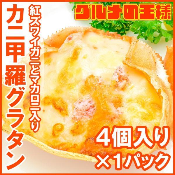 カニ甲羅グラタン 4個入り 320g(かに カニ 蟹)|gourmet-no-ousama