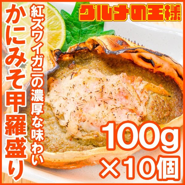 かにみそ甲羅盛り 100g×10個(カニミソ カニ味噌 かに味噌 ズワイガニ)