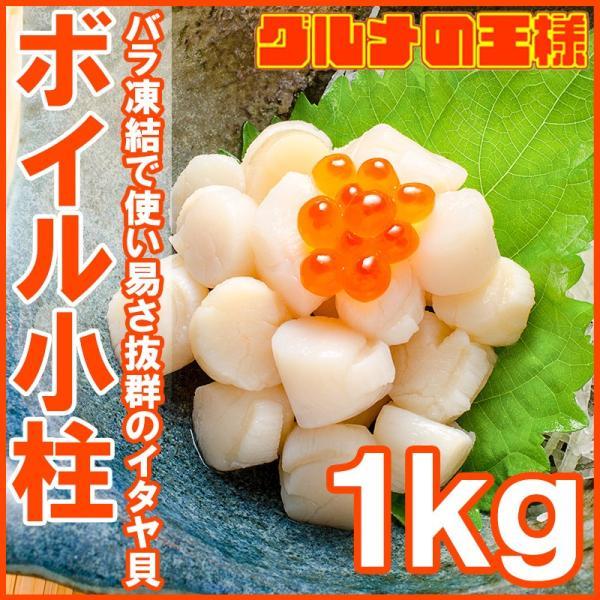 小柱 1kg(イタヤ貝)|gourmet-no-ousama