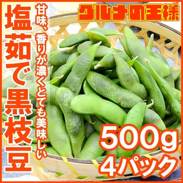 塩茹で 黒枝豆 えだまめ 2kg(500g×4 ) 業務用 冷凍