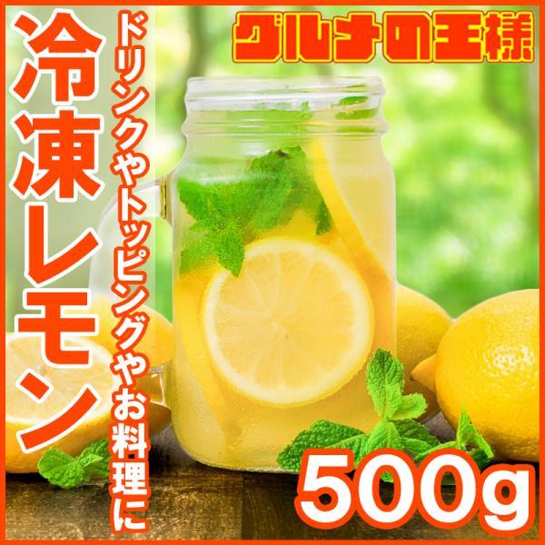 冷凍レモン スライス 500g ×1パック 輪切り カット済み レモン スライス レモンサワー レモネード フルーツジュース はちみつレモン レモンティー|gourmet-no-ousama