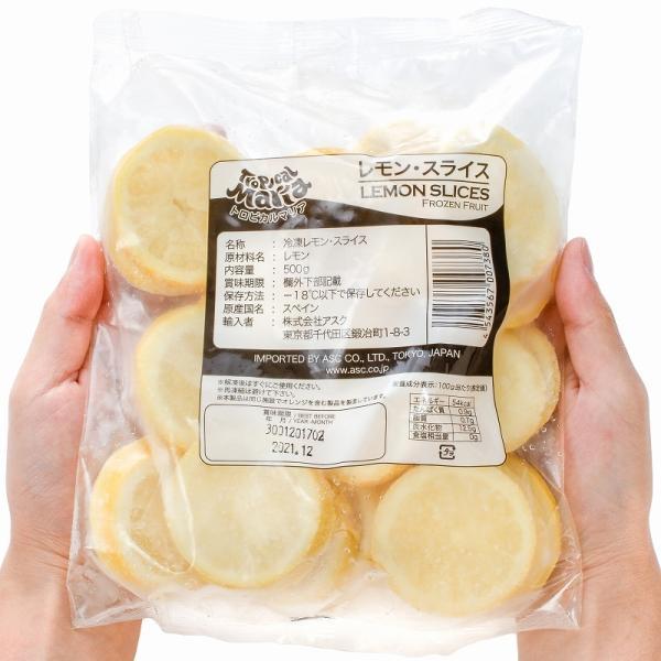 冷凍レモン スライス 500g ×1パック 輪切り カット済み レモン スライス レモンサワー レモネード フルーツジュース はちみつレモン レモンティー|gourmet-no-ousama|15