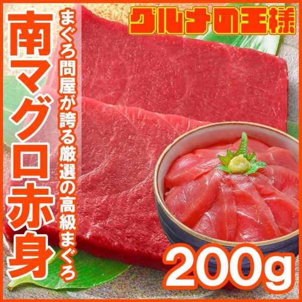 (マグロ まぐろ 鮪) ミナミマグロ 赤身 200g (南まぐろ 南マグロ 南鮪 インドまぐろ 刺身)|gourmet-no-ousama
