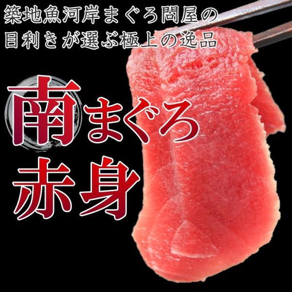 (マグロ まぐろ 鮪) ミナミマグロ 赤身 200g (南まぐろ 南マグロ 南鮪 インドまぐろ 刺身)|gourmet-no-ousama|02