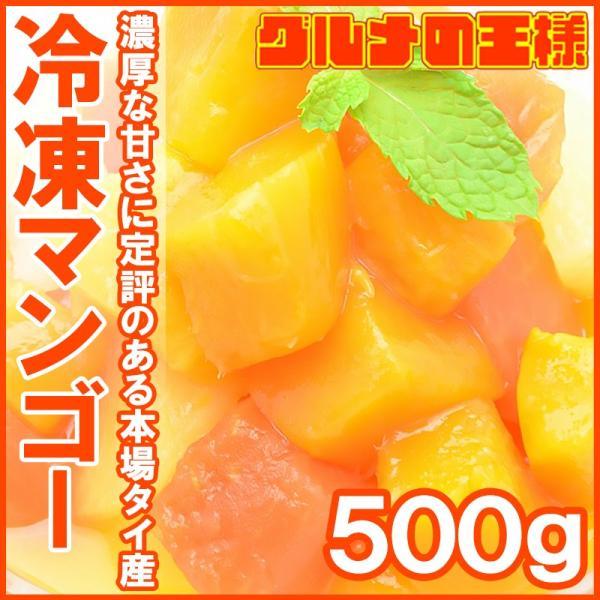 マンゴー 冷凍マンゴー 500g×1 カットマンゴー 冷凍フルーツ ヨナナス gourmet-no-ousama