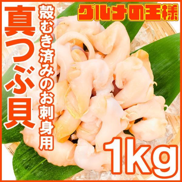 真つぶ貝 むき身 1kg 500g×2 生食用 最高級つぶ貝 ツブ貝|gourmet-no-ousama
